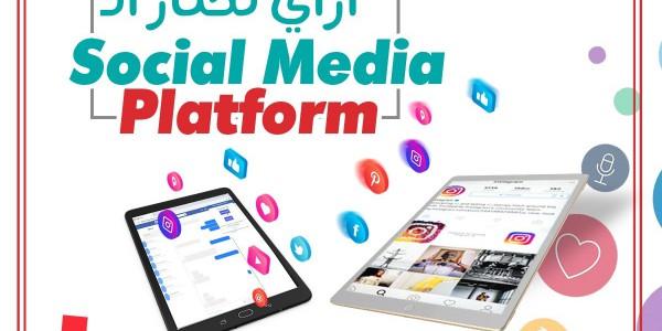 ازاي تختار الــ Social Media Platform الأنسب للـ Business بتاعك