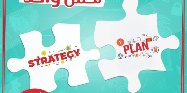 الـ Strategy الأول ولا الـ Plan